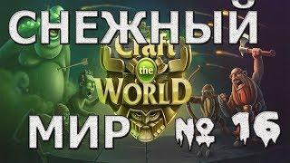 Craft the world #16 | Прохождение Craft the world на Русском Языке
