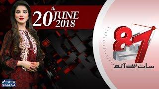 7 Se 8 | Kiran Naz | SAMAA TV | 20 June 2018