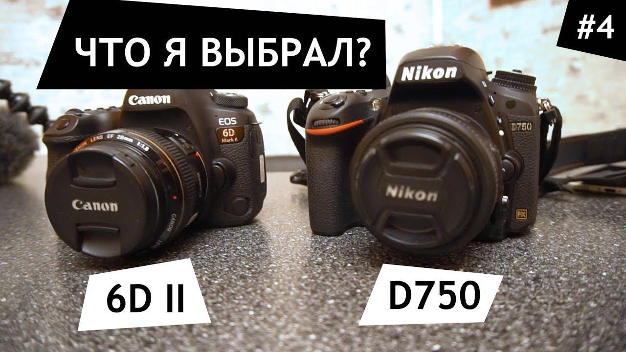 #4 CANON 6D MARK II или NIKON D750 - что я выбрал? - YouTube