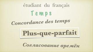 Урок французского языка. Plus-que-parfait