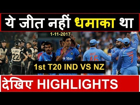 HIGHLIGHTS IND Vs NZ 1st T20: Team India beat New Zealand by 53 runs |Headlines India