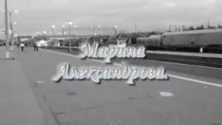Марина Александрова.  Полустанки года.