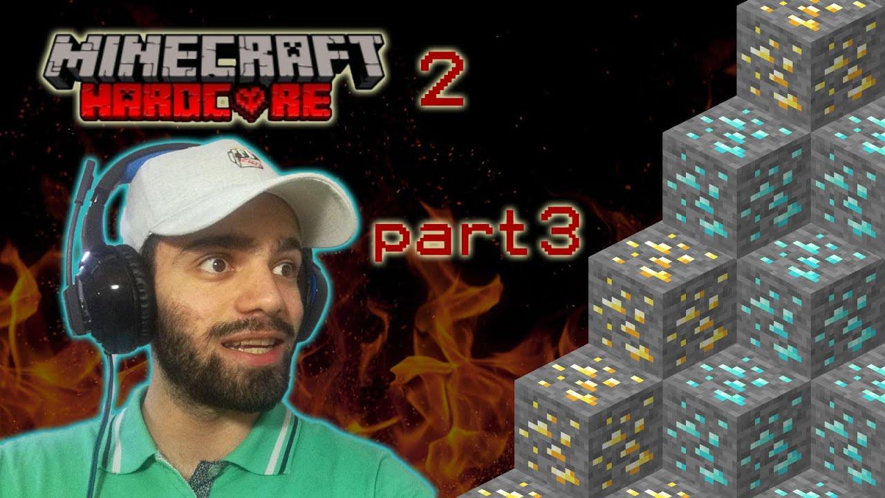 ماینکرفت هاردکور قسمت 3 خونه زیر دریا الماس و طلا سری 2 minecraft