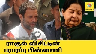 Rahul Gandhi's visit to Apollo sparks new rumors | Jayalalitha Latest Health Condition Status