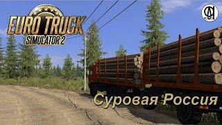 Euro Truck Simulator 2 (1.39) / Суровая Россия R22 / Камаз / # 93