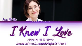 Cover images Jeon Mi Do (전미도) -  I Knew I Love (사랑하게 될 줄 알았어) Hospital Playlist OST 11 Lyrics/가사 [Han|Rom|Eng]