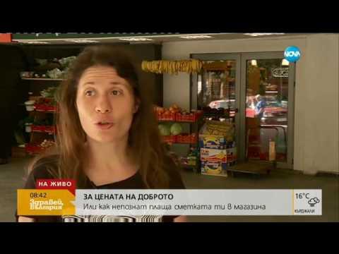 Жена издирва кой й плати сметката в магазина - Здравей, България (23.06.2017г.)