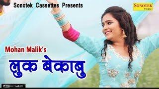 Latest Haryanvi Song 2018    Look Bekaboo    Mohan Malik    Manish Garsha & Divya Jangid    Maina