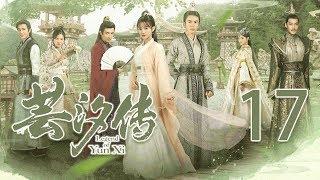 【English Sub】芸汐传 17丨Legend of Yun Xi 17(主演:鞠婧祎,张哲瀚,米热)
