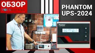 Источник бесперебойного питания Phantom UPS-2024