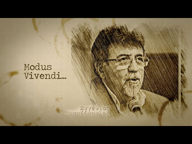 Kapa WebTV - ΖΩΝΤΑΝΗ ΜΕΤΑΔΟΣΗ - Modus Vivendi (#5) με τον Ευγένιο Παπαδόπουλο