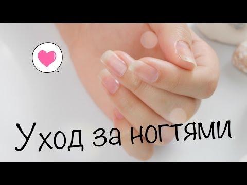 Уход за ногтями рук