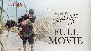 បងអាឆ្កួត (Full Movie)