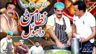 Nizamarn Da Hotal | Akram Nizami | TP Comedy