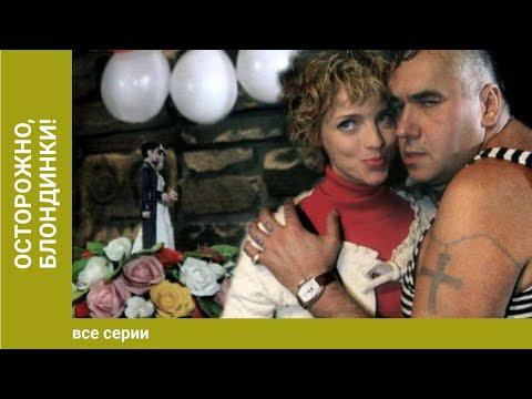 Осторожно, блондинки! 1-4 Серии. Комедийная Мелодрама. Сериал - Видео онлайн