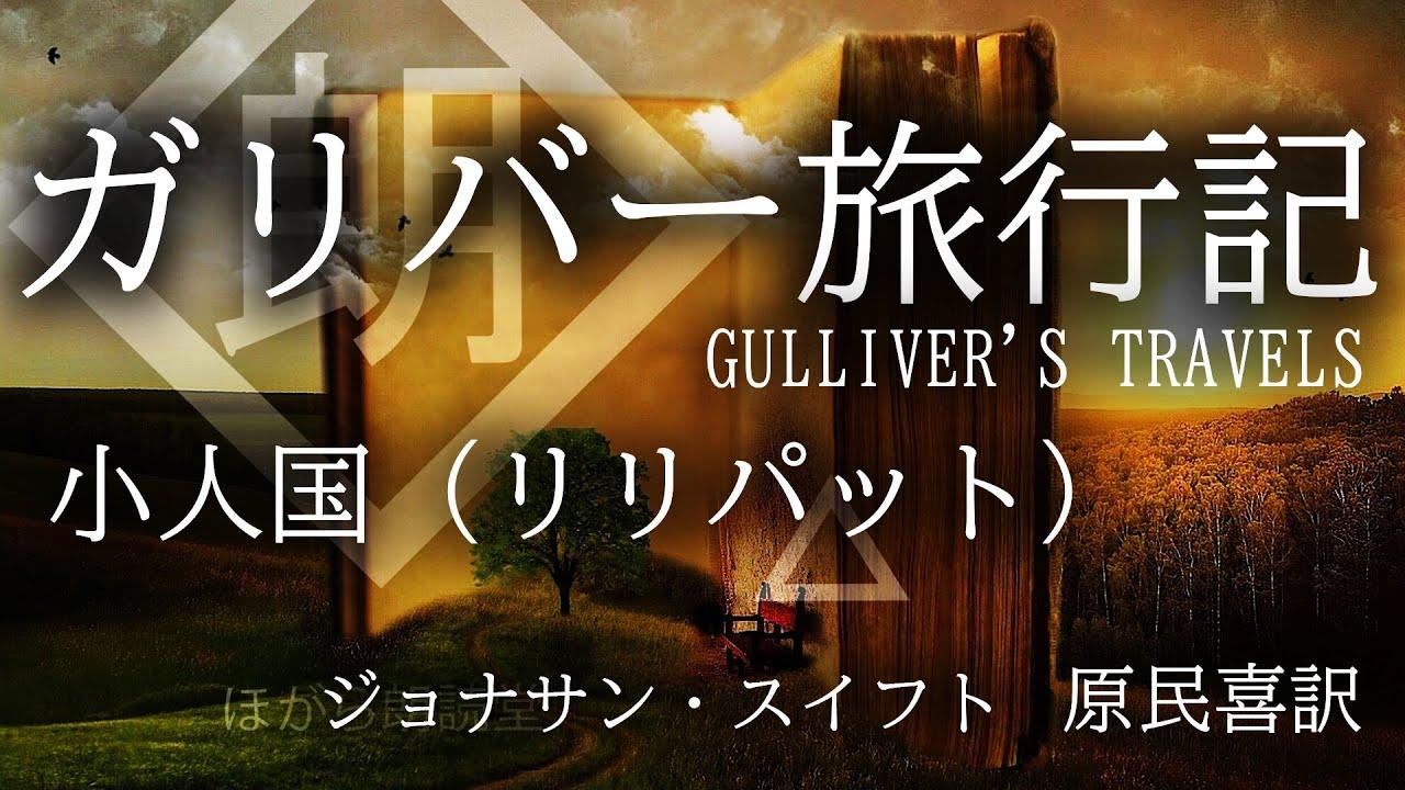 【朗読】ガリバー旅行記  1  小人国