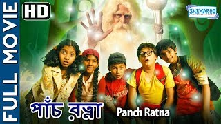 Panch Ratna (HD) | Superhit Bengali Film | Beliebte Kinder-Film