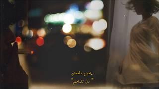 Ramin Dehqan - Dl Aramm ||ڕامین دهقان - دڵ ئارامم