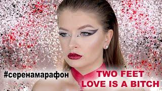 ВТОРОЙ МАКИЯЖ Two Feet Love is a b h СЕРЕНАМАРАФОН