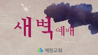 [예원교회] 새벽예배 - 우리 아빠 아버지 - 김종필목…