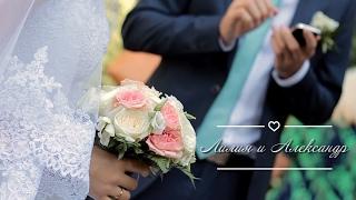 Свадьба Лилия + Александр