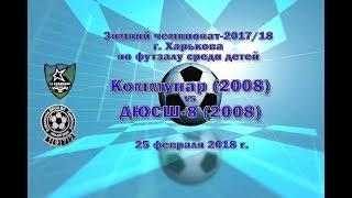 ДЮСШ-8 (2008) vs Коммунар (2008) (25-02-2018)