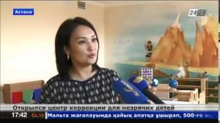 Первый центр коррекции для незрячих детей открыли в Астане