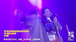 Ростов-на-Дону - Шоу - TEMNIKOVA TOUR '19