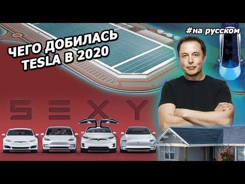 Речь Илона Маска о том, чего достигла Tesla за 2020 год |На русском|