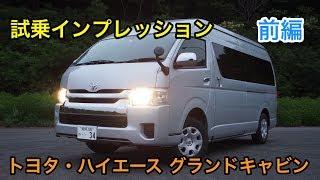 トヨタ・ハイエース グランドキャビン 試乗インプレッション 前編