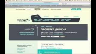 видео регистрация доменного имени