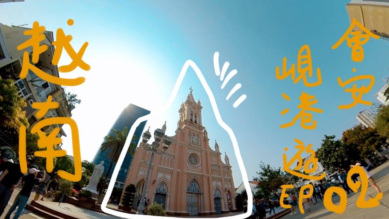 【越南峴港遊記-Ep02】夜遊會安 峴港兩個鐘要食三餐   Han Market 粉紅教堂 椰子雪糕   地勤夫妻去旅行 - YouTube