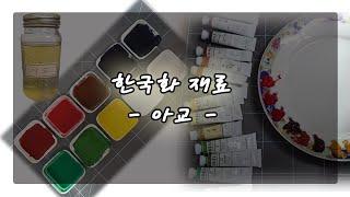 [한국화/ART] 한국화 동양화 기초 준비~ 아교물 만…