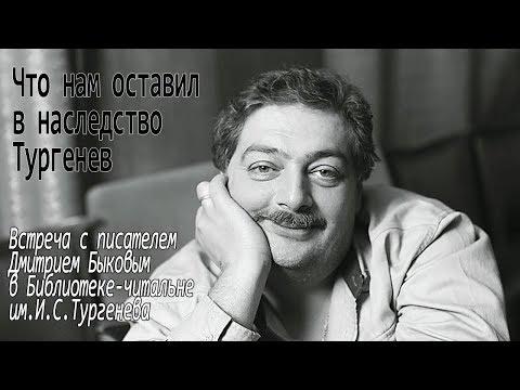 """""""Что нам оставил в наследство Тургенев"""". Встреча с писателем Дмитрием Быковым."""
