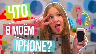 Что в моём IPhone? | WHAT'S ON MY IPHONE?♡(В этом видео покажу вам, что находится в моем IPhone! -Интересные приложения для жизни, для обработки фото и..., 2015-11-25T17:51:22.000Z)