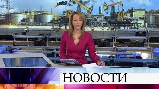 Выпуск новостей в 15:00 от 21.04.2020