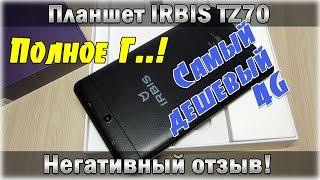 Самый дешевый 4G планшет IRBIS TZ70 отзыв бомбит | Bagin Live