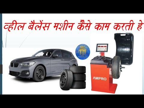 Wheel Balancing Weight For Alloy Wheel | Wheel Balancing Explained In Hindi