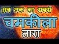 Sirius Star In Hindi || Most Luminous Star In The Sky || About Sirius Star In Hindi [ हिंदी ]