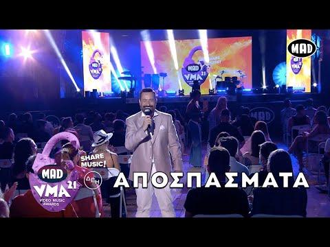 Αποσπάσματα απο τα Mad Video Music Awards 2021 από τη ΔΕΗ