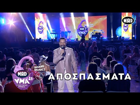 Download Αποσπάσματα απο τα Mad Video Music Awards 2021 από τη ΔΕΗ
