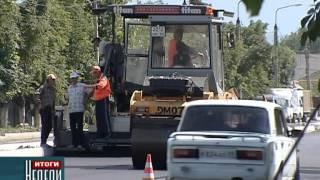 Капитальный ремонт улично-дорожной сети г.Черкесска(В Черкесске продолжаются масштабные работы по капитальному ремонту улично-дорожной сети. Напомним, что..., 2012-07-16T11:24:54.000Z)