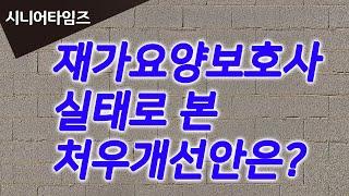 (323회)재가요양보호사 실태로 본 처우 개선안은?