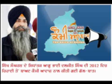 Radio Talk by Qaumi Awaz Radio with Sikh Leader Bhai Daljit Singh (Panch Pardhani)