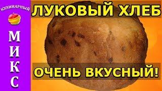 Луковый хлеб в хлебопечке - простой и быстрый рецепт!🔥Bread