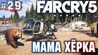 Far Cry 5 #29 💣 - Мама Хёрка - Прохождение, Сюжет, Открытый мир