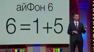 Дмитрий Киселев Презентует 6-й Айфон | Мамахохотала-шоу