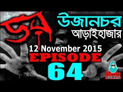 Dor 12 November 2015 | উজানচর, আড়াইহাজার | DOR ABC Radio