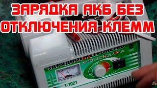 видео Как зарядить аккумулятор, не снимая с автомобиля