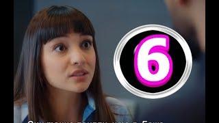 Богатые и бедные 6 серия на русском,турецкий сериал, дата выхода